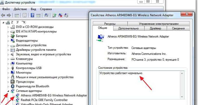 Проверка сетевых адаптеров на ноутбуке